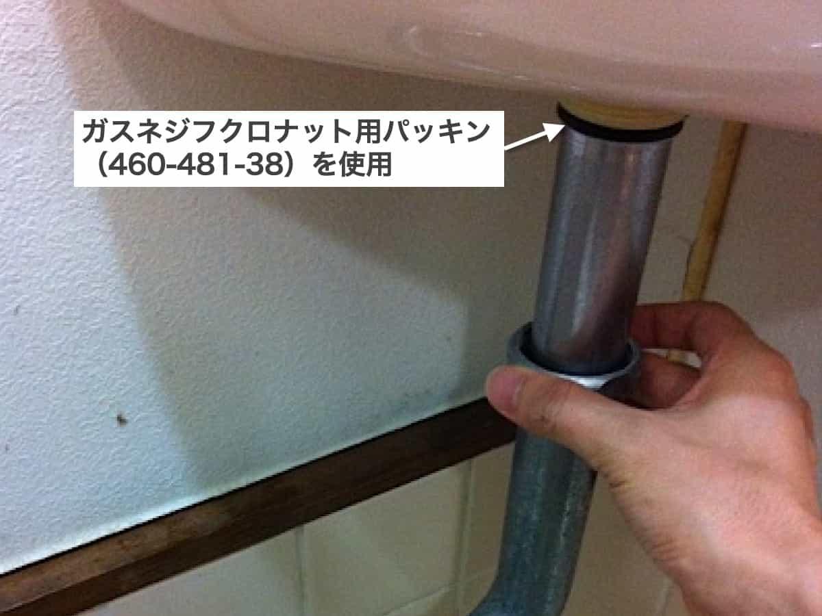 トイレの配管パイプに新しいパッキンを取り付けた様子(カクダイのガスネジフクロナット用パッキン460-481-38)