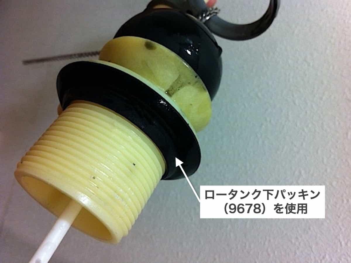 オーバーフロー管のゴムパッキンを交換する(カクダイのロータンク下パッキン9678)