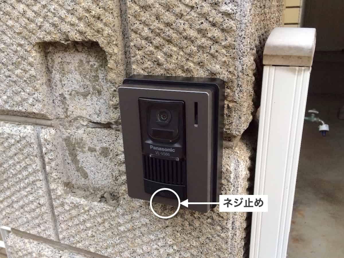 インターホンの屋外カメラをネジ止めして固定