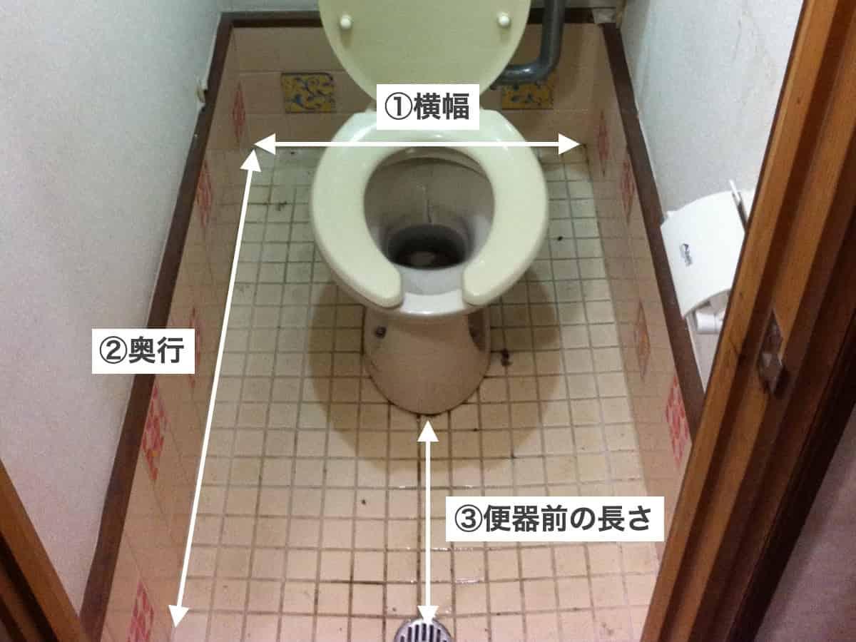 トイレのタイル床の寸法を測る