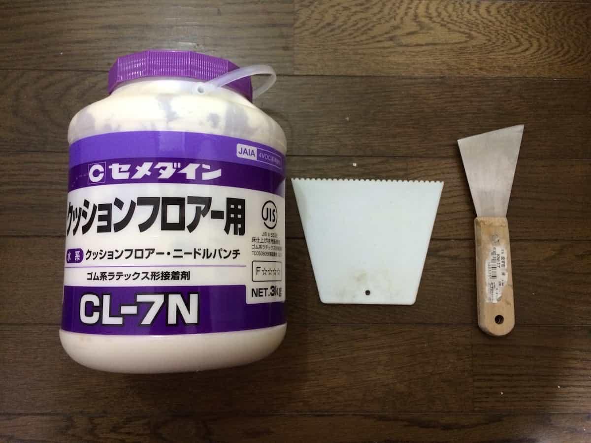 クッションフロアの張替えに使用する道具と接着剤