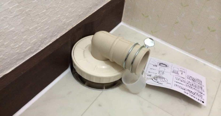床の排水口の穴の臭いを防ぐカクダイ洗濯機用排水トラップの設置・取り付け方法