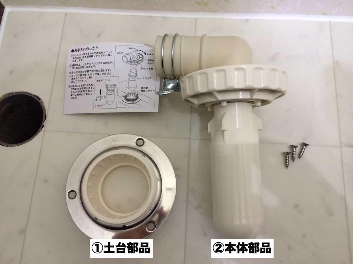 カクダイの洗濯機用排水トラップの構成部品