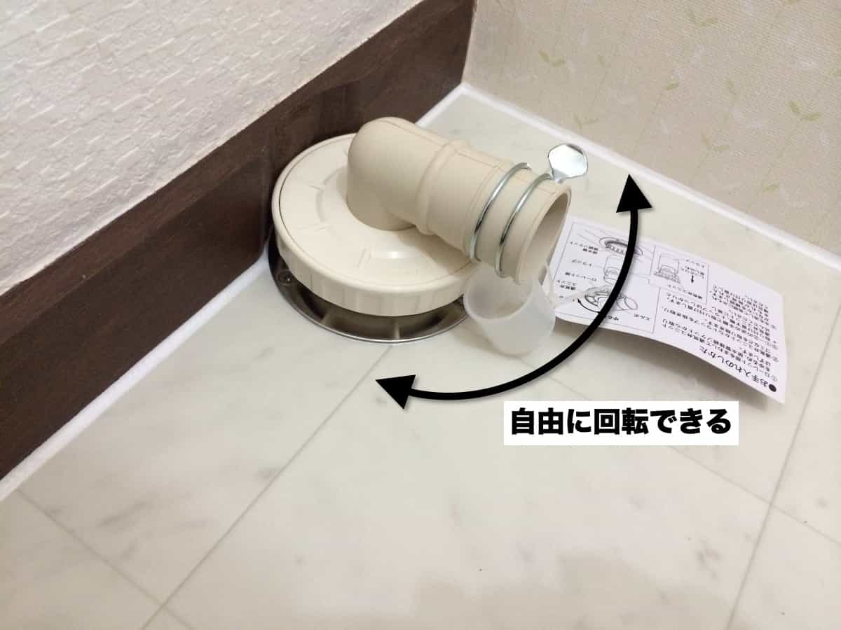 カクダイの洗濯機用排水トラップのパイプの向きを変える