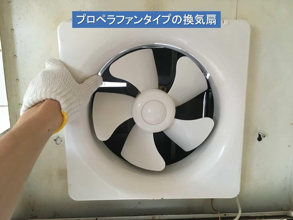 プロペラファンタイプの換気扇