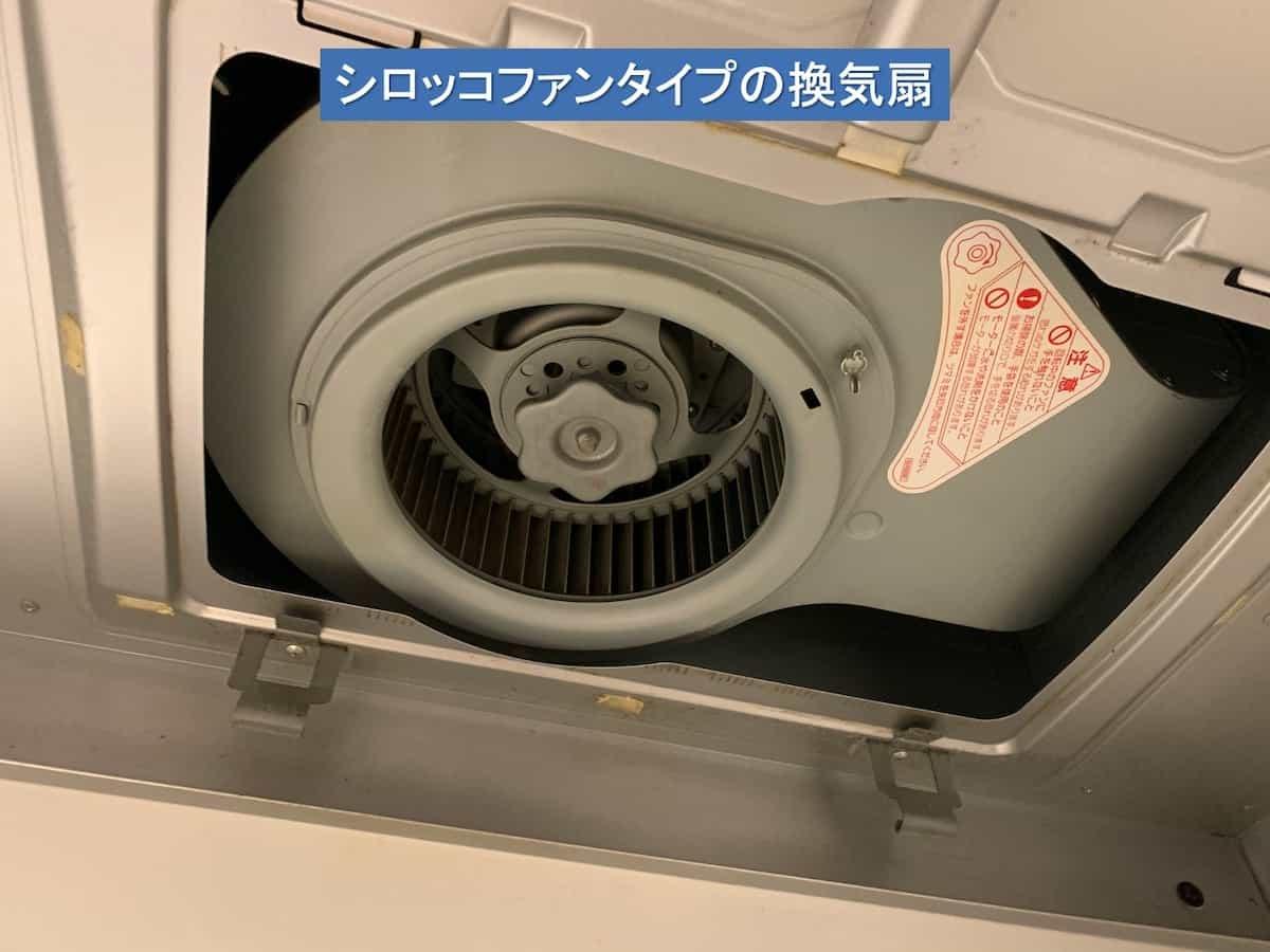 シロッコファンタイプの換気扇
