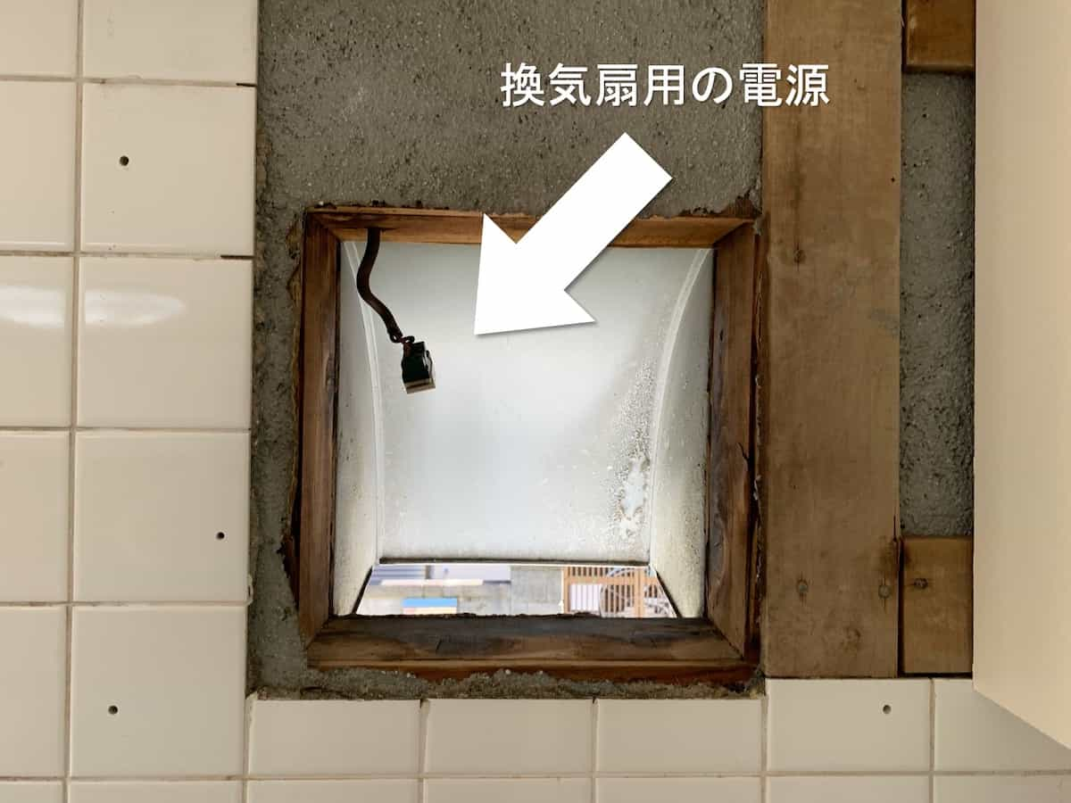 換気扇用の電源