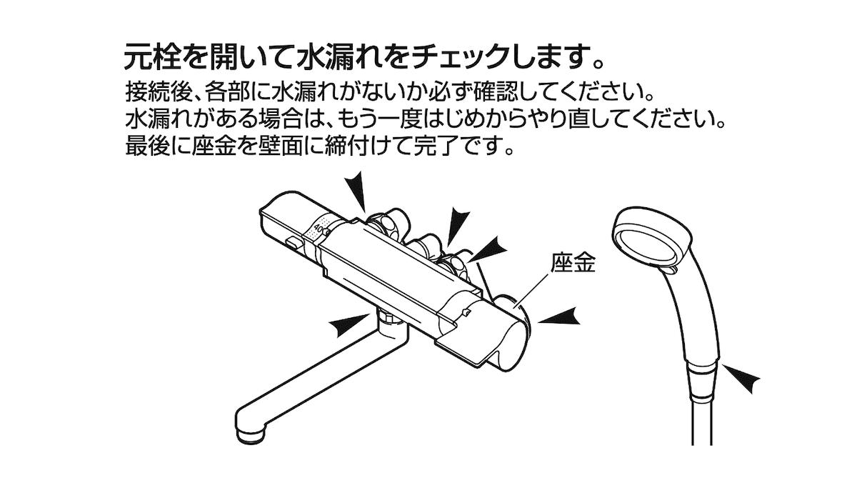 シャワー水栓取り付け後の水漏れチェック