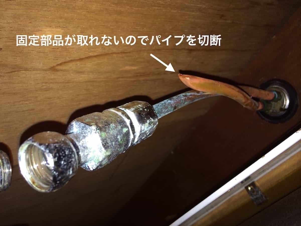 古いシングルワンホール混合栓の固定部品がパイプに引っかかって取れないので切断
