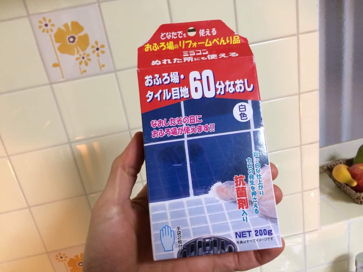 キッチンやお風呂のタイルの隙間を埋められる目地補修材「タイル目地60分なおし」