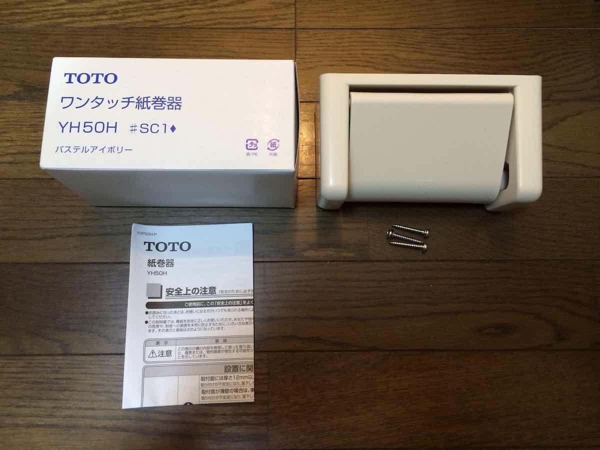 TOTOのトイレットペーパーホルダー(ワンタッチ紙巻器)