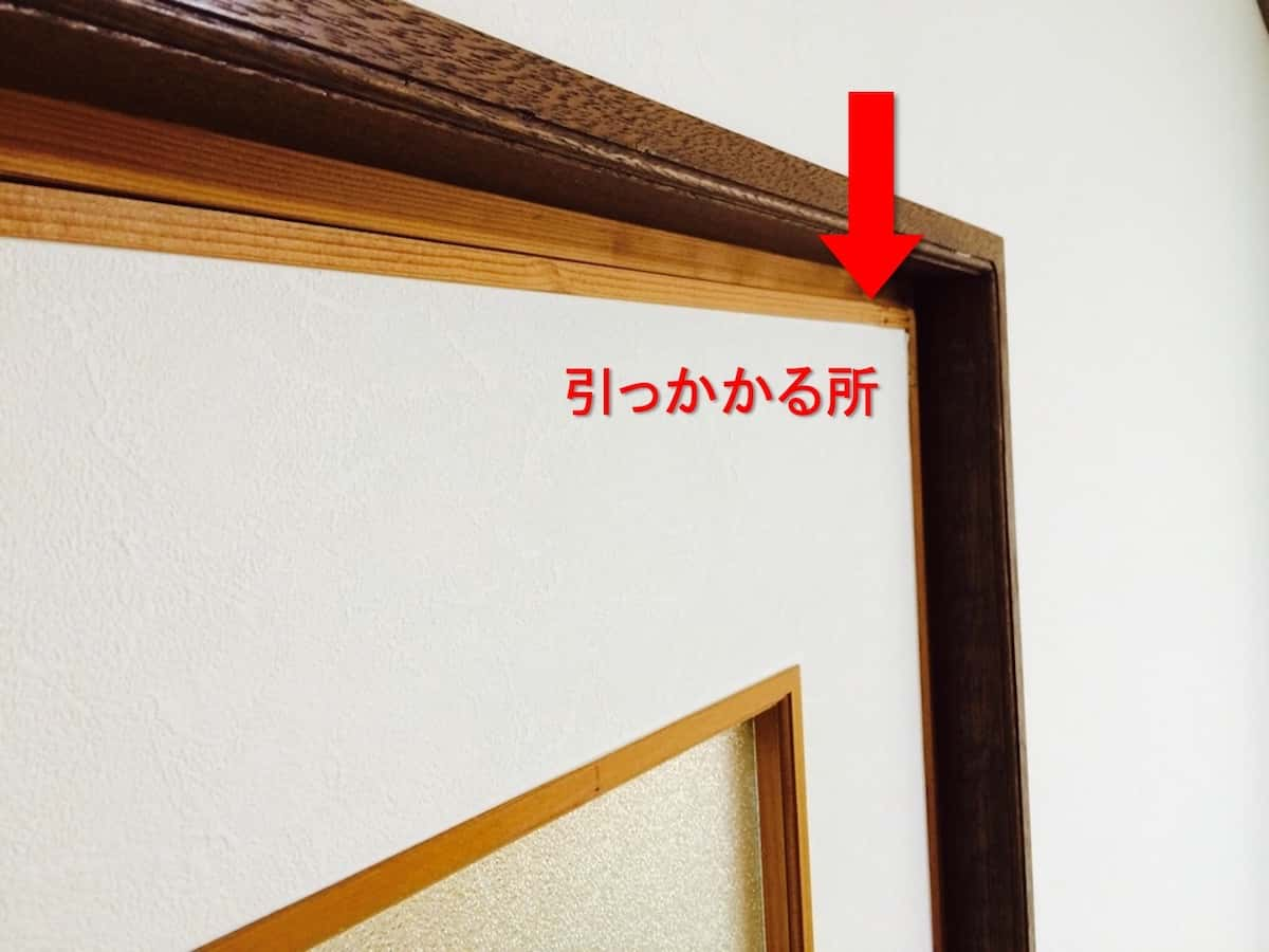 ドアと木枠が擦れる部分