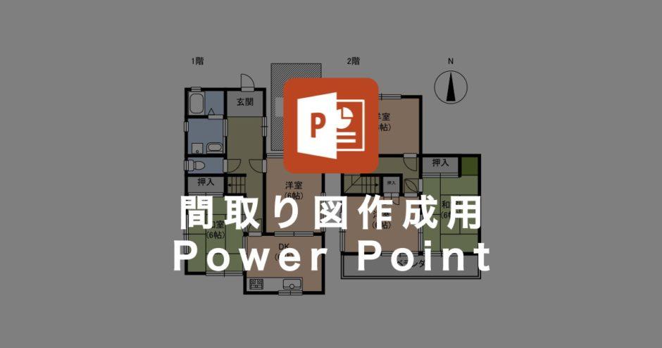 間取り図作成用パワーポイント