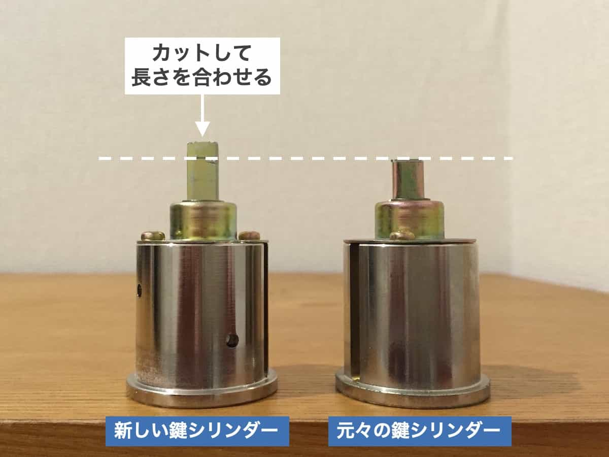 補助錠「WEST-554 NDR」の鍵シリンダーのツメの長さを調整する
