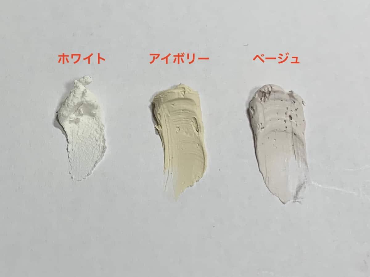 穴うめパテセットのパテの色
