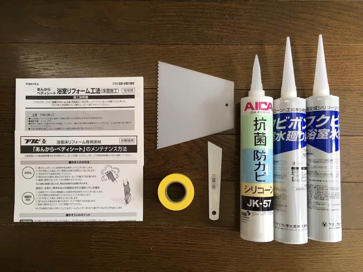 ペディシートを貼るための浴室床専用接着剤セットの内容物