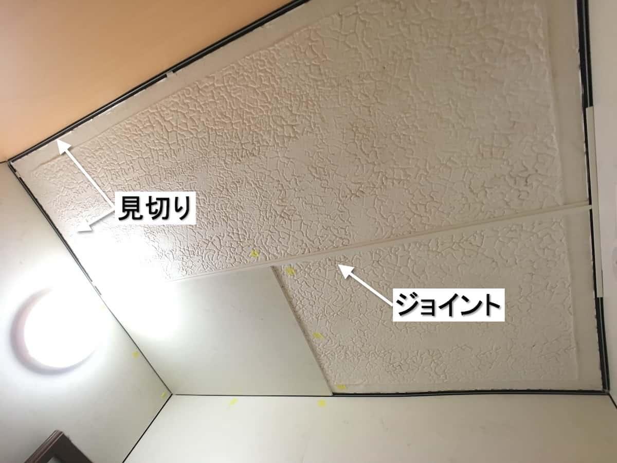 バスパネル「アルパレージ」の天井へ貼付け時の見切り・ジョイントの様子