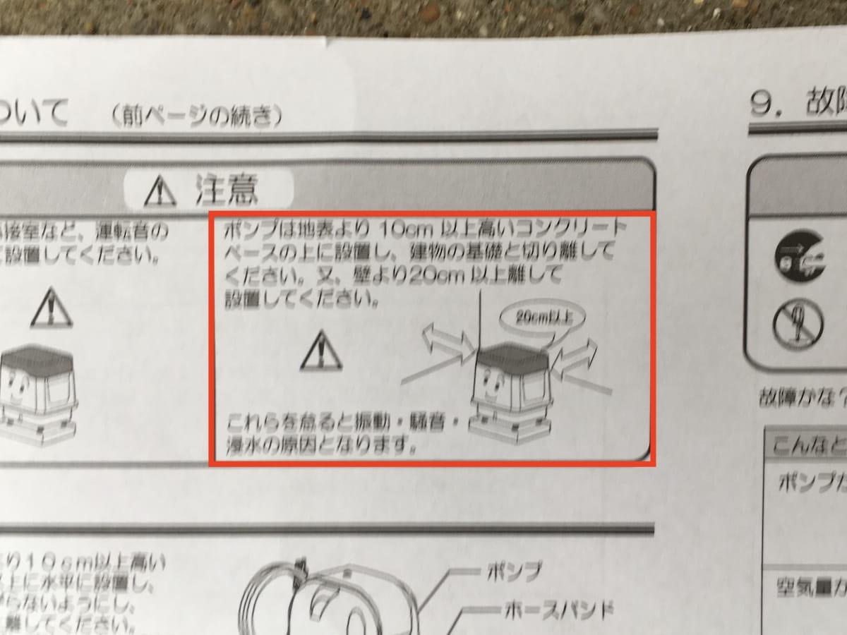 浄化槽ブロアの設置場所に関する注意書き