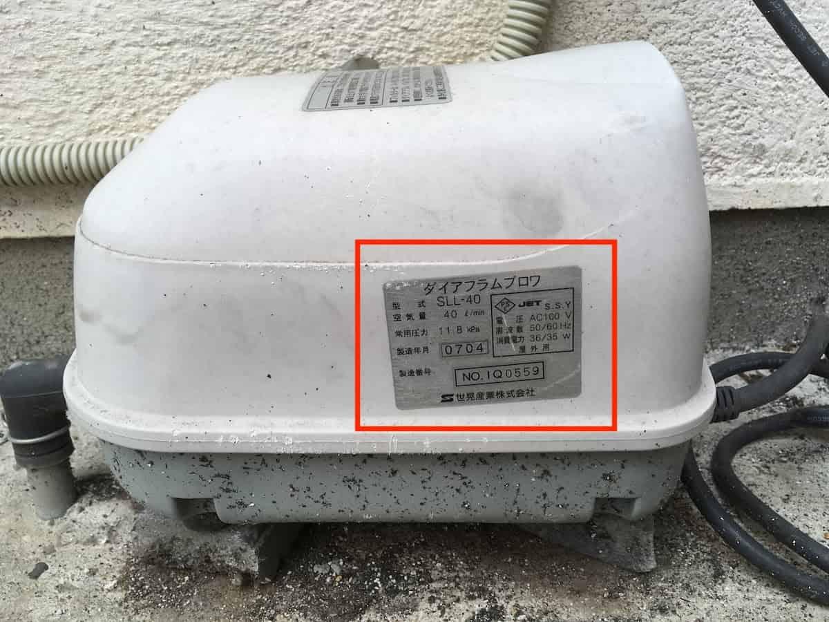 故障した古い浄化槽ブロアの製品情報