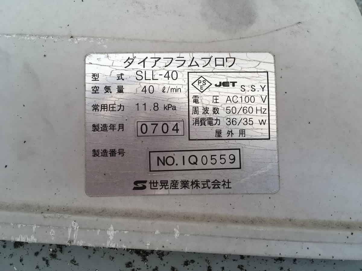 故障した古い浄化槽ブロアの製品ラベルの拡大写真