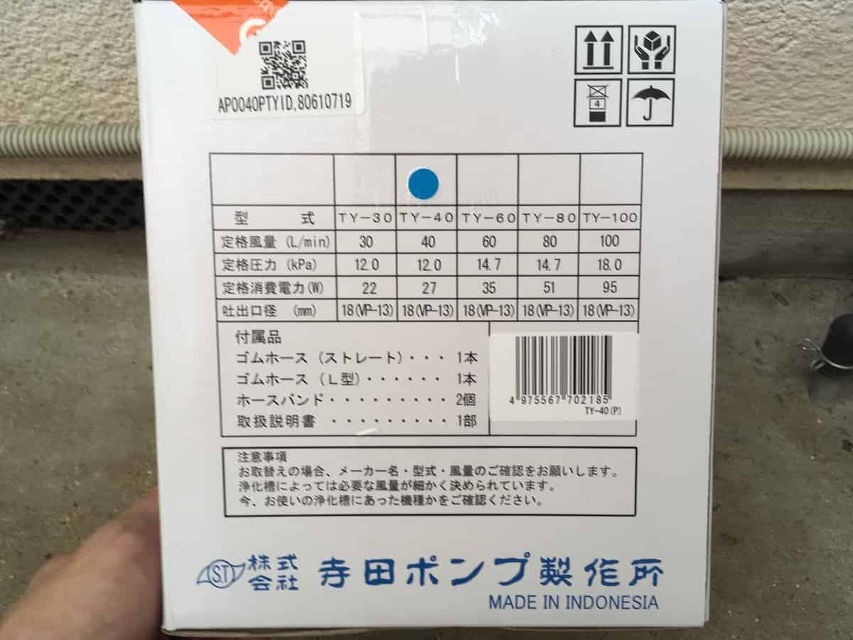 新しく購入した空気量40L/分の浄化槽ブロア(ポンプ・モーター)の対応表