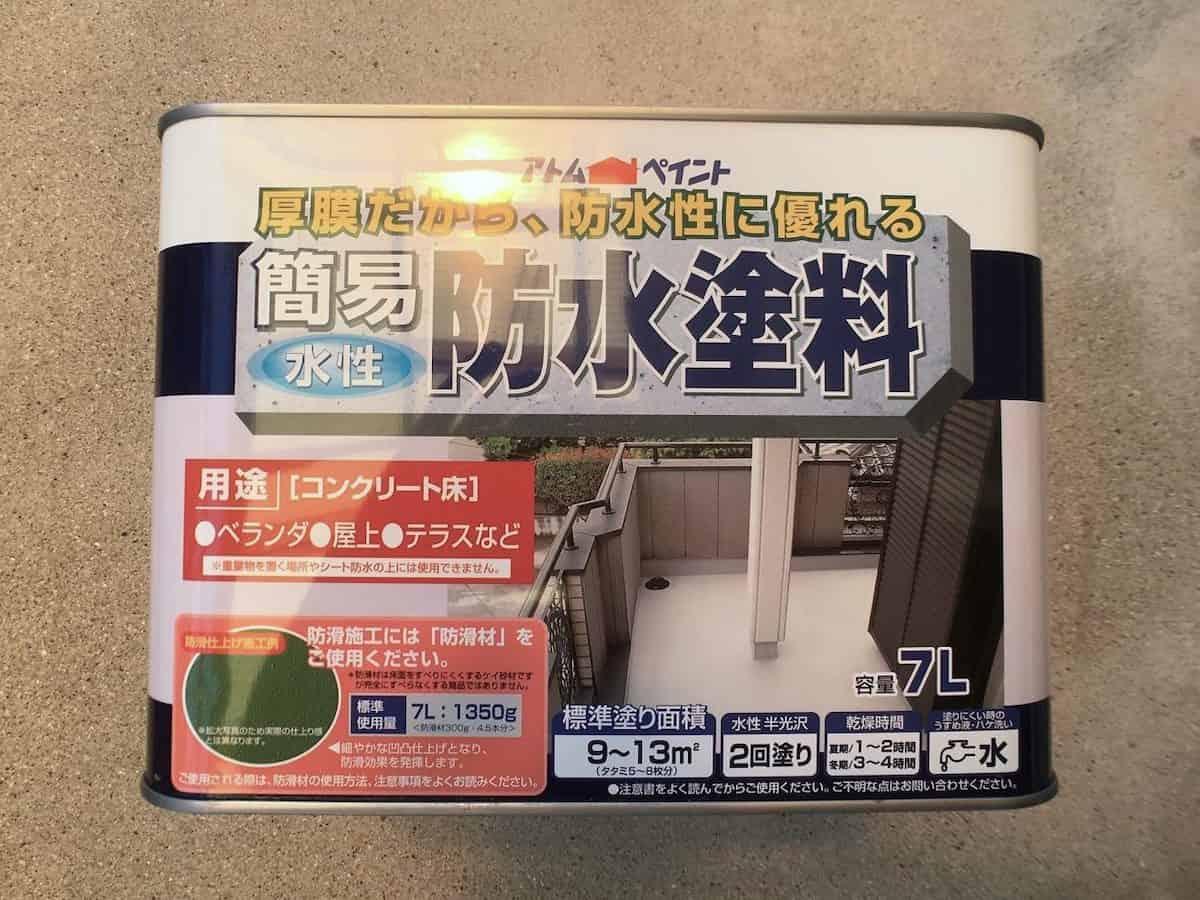 アトムハウスペイントの簡易防水塗料