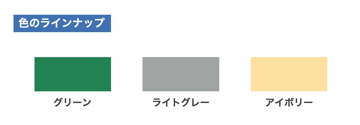 アトムハウスペイントの簡易防水塗料の色のラインナップ