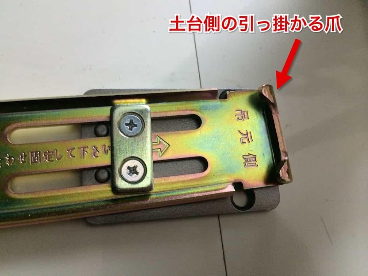 リョービ取替用ドアクローザーの土台部品側の本体部品をひっかける爪