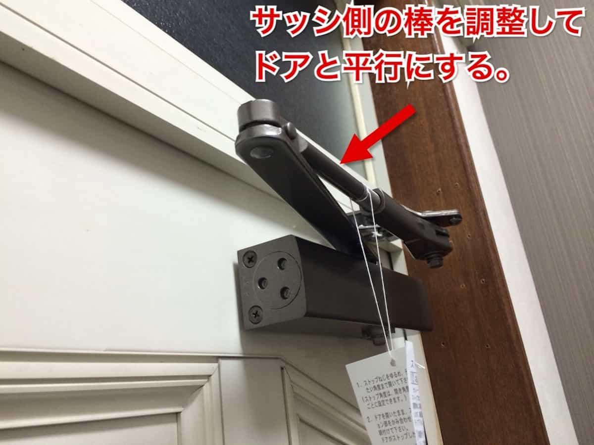 リョービ取替用ドアクローザーのアーム部品の接続前の調整