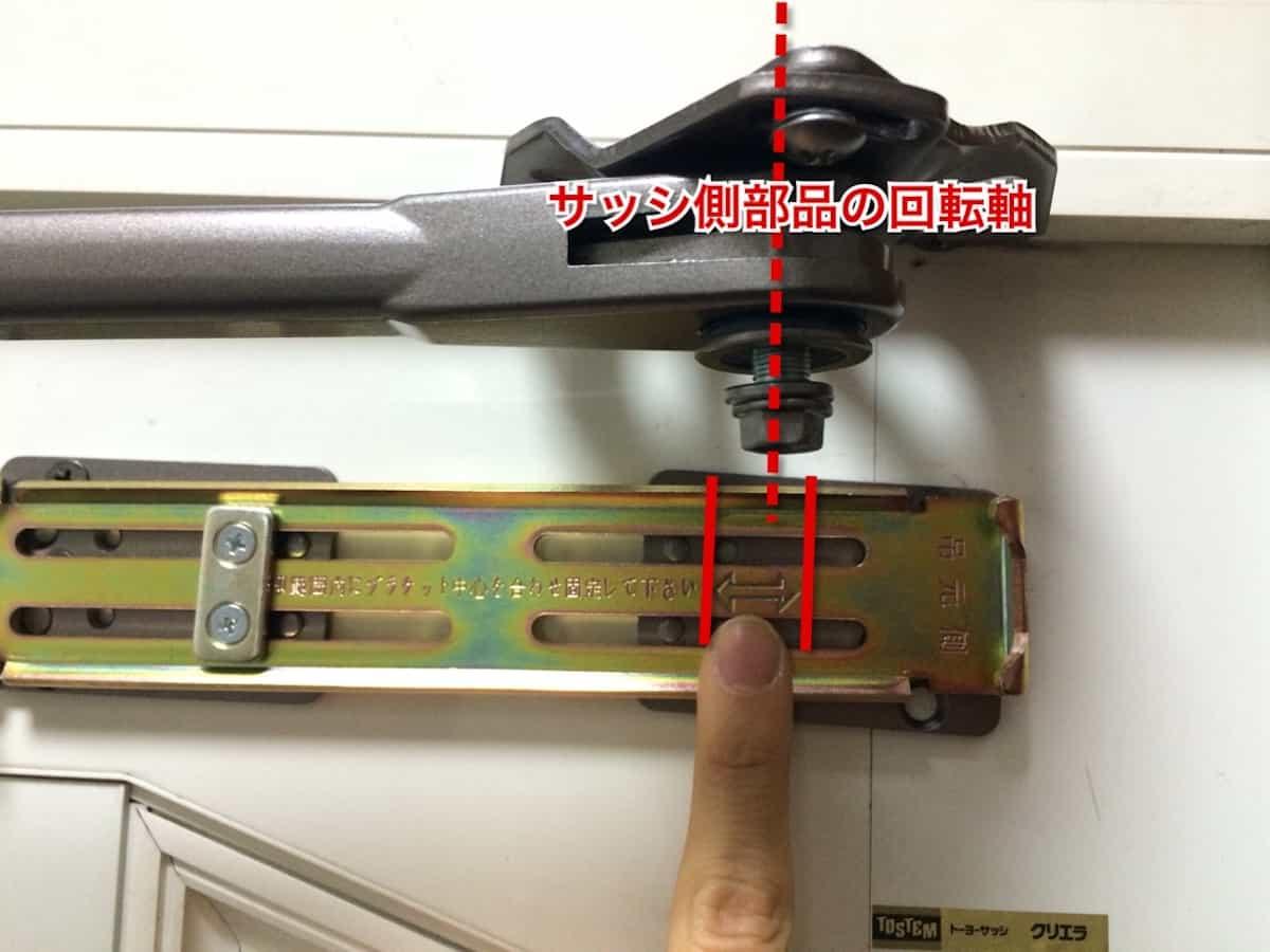 リョービ取替用ドアクローザーのレール部品の位置調整