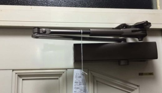 玄関扉のドアクローザーをDIYで交換・取り付けする方法|リョービ取替用ドアクローザー