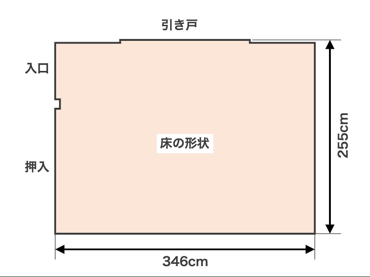 フロアタイルを貼り付ける先の床の大きさを測った結果