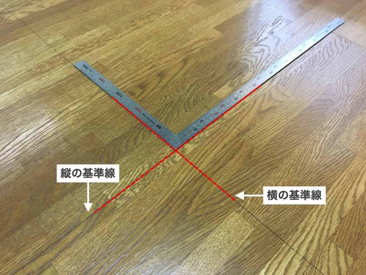 フロアタイルを貼るための基準線を縦横2つ引く