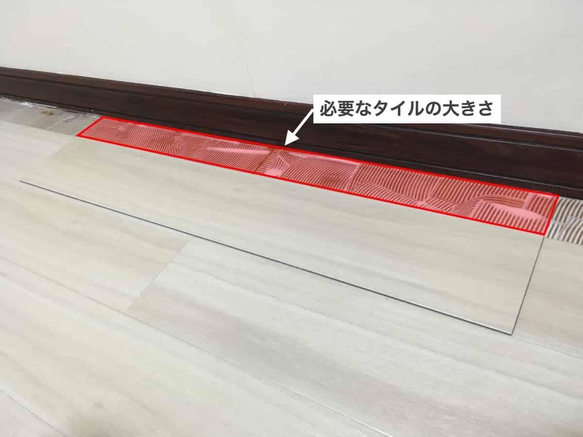 壁の隅での必要なフロアタイルの大きさ(幅方向)