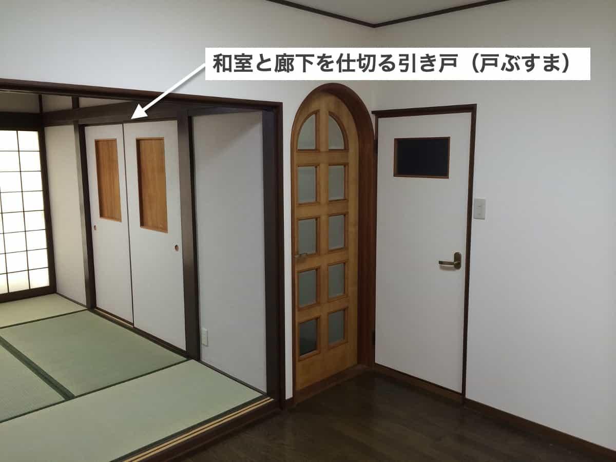 和室と廊下を区切る引き戸(戸ぶすま)