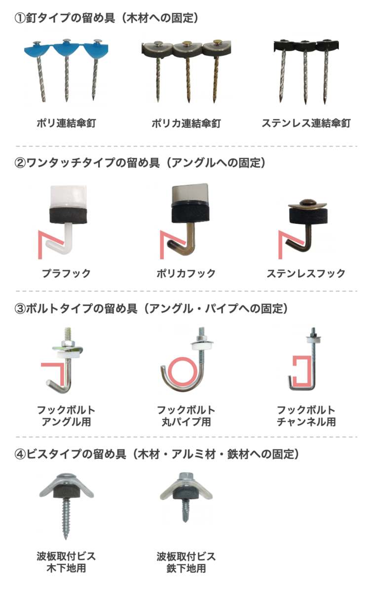 波板の留め具の種類(傘釘・ワンタッチフック・ボルトフック・ビスタイプ)
