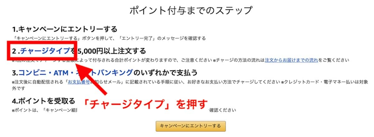 Amazonギフト券(チャージタイプ)を買う