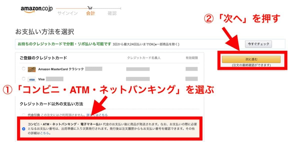 支払い方法の選択で「コンビニ・ATM・ネットバンキング」を選ぶ