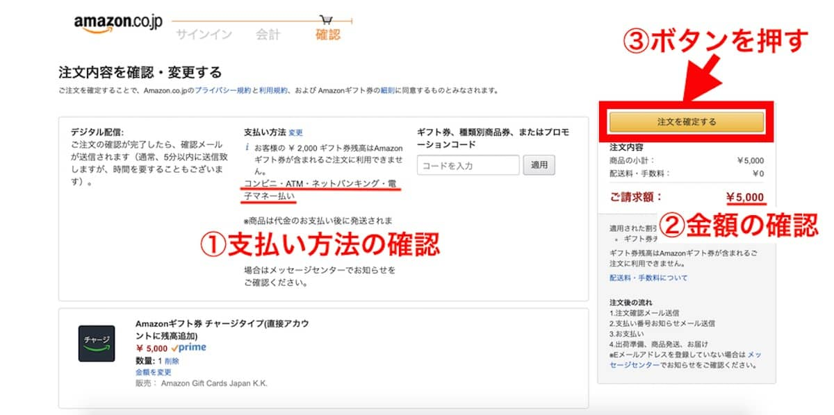 Amazonギフト券を買う前の最終確認