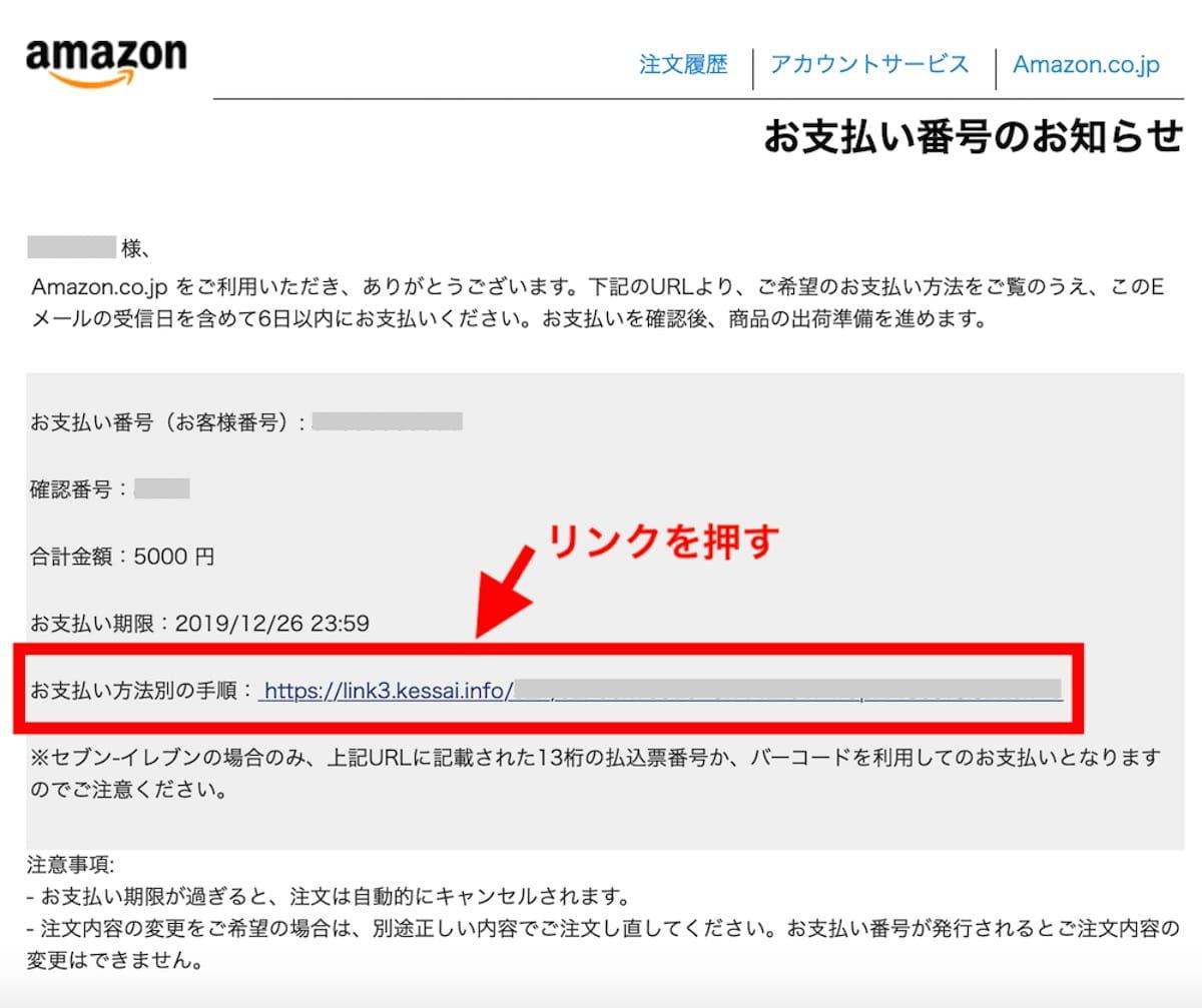 Amazonギフト券を購入したら送られてくるメール