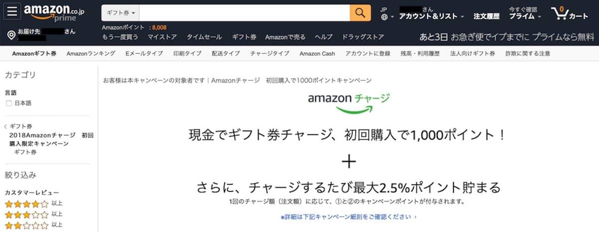 Amazonギフト券キャンペーンページ