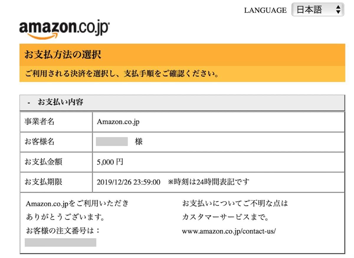 Amazonギフト券支払画面