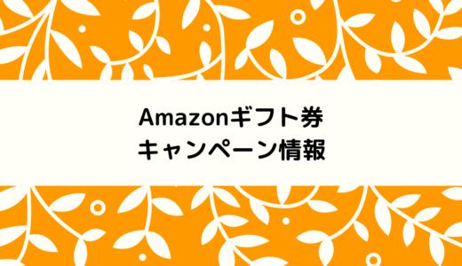【初回限定】Amazonギフト券現金チャージで最大2000円+2.5%のポイントがもらえるキャンペーン情報