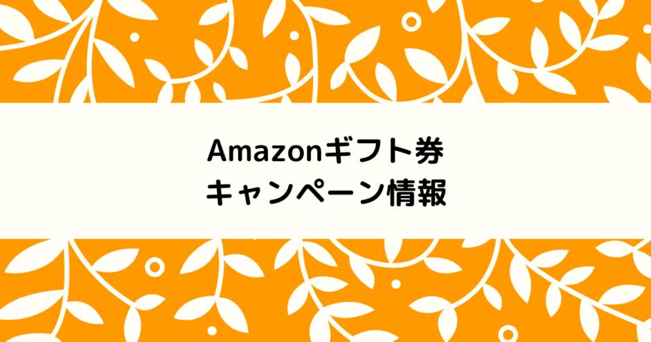 Amazonチャージキャンペーン|ギフト券を現金購入でポイントがもらえるキャンペーン