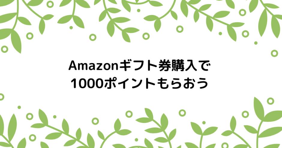 【初回限定】Amazonギフト券を5000円分買って1000ポイントもらおう
