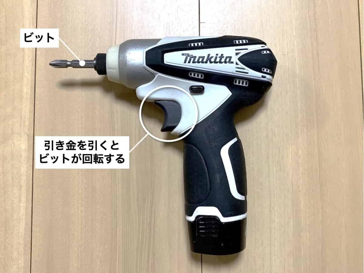 マキタ10.8VインパクトドライバーTD090Dのネジ締めトリガー