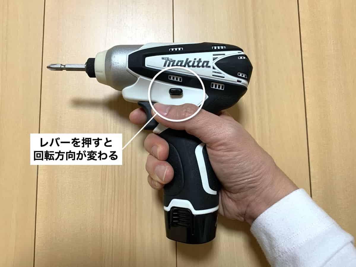 マキタ10.8VインパクトドライバーTD090Dの回転切り替えレバー