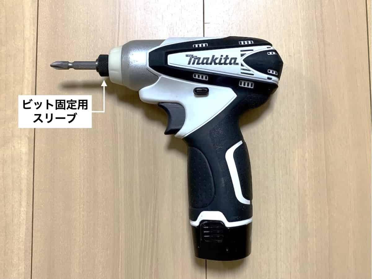 マキタ10.8VインパクトドライバーTD090Dのビット固定用スリーブ