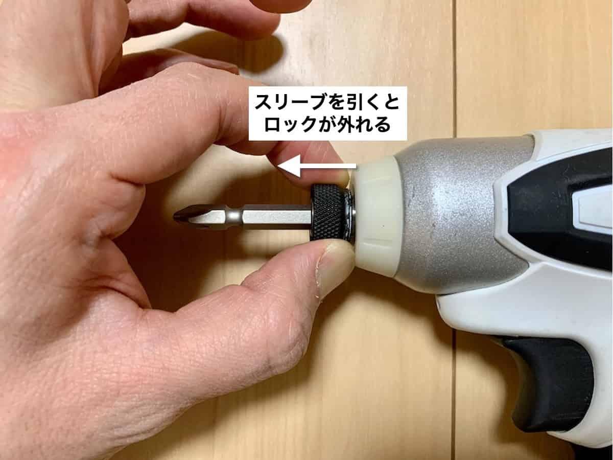 マキタ10.8VインパクトドライバーTD090Dのスリーブを引っ張るとロックが外れる