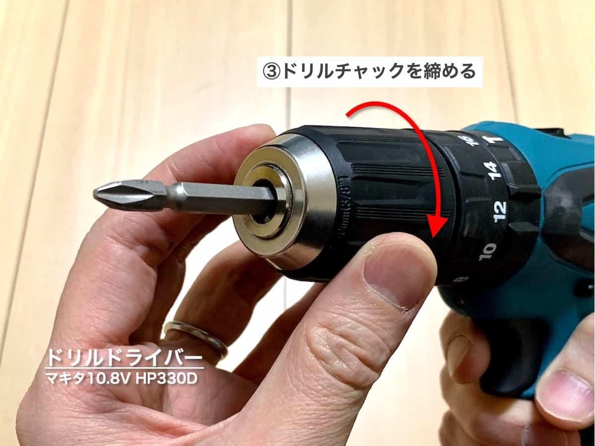ドリルドライバーの先端工具の取り付け3